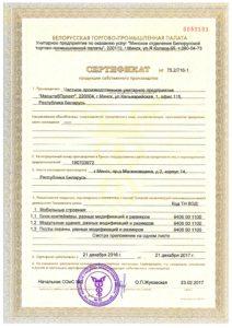 Сертификат собственного (металл) 2017г. (1)