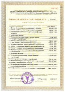 Сертификат собственного (металл) 2017г. (2)